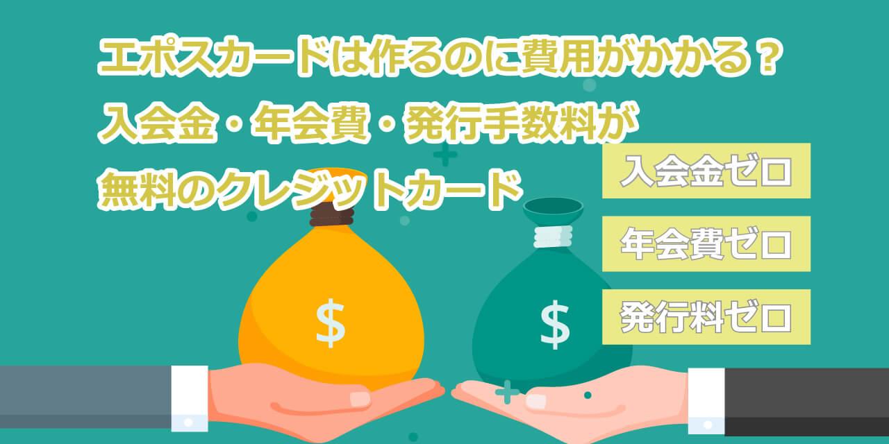 エポスカード発行に入会金年会費発行手数料はかかる?