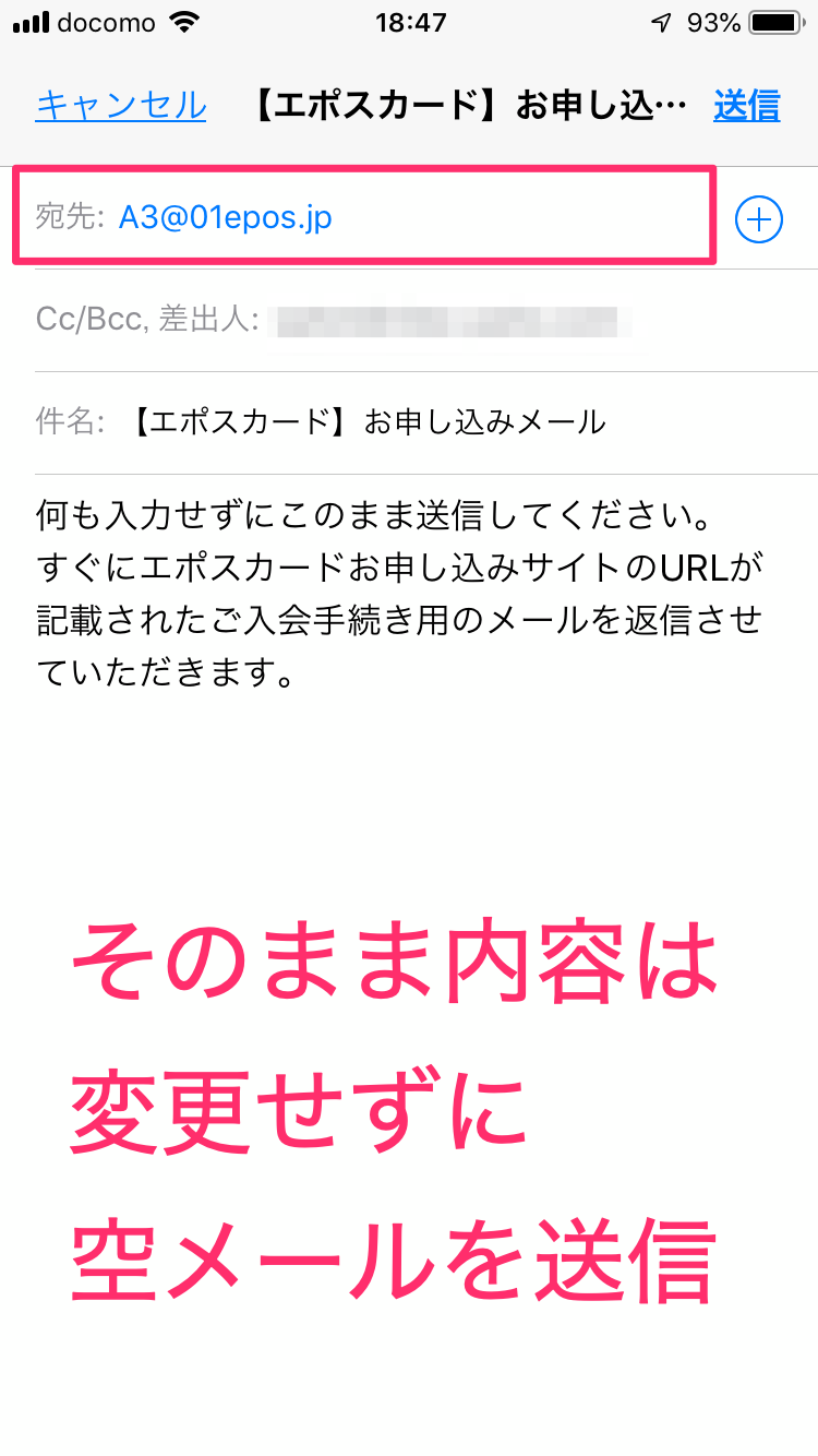 エポスカード 申し込み 空メール02