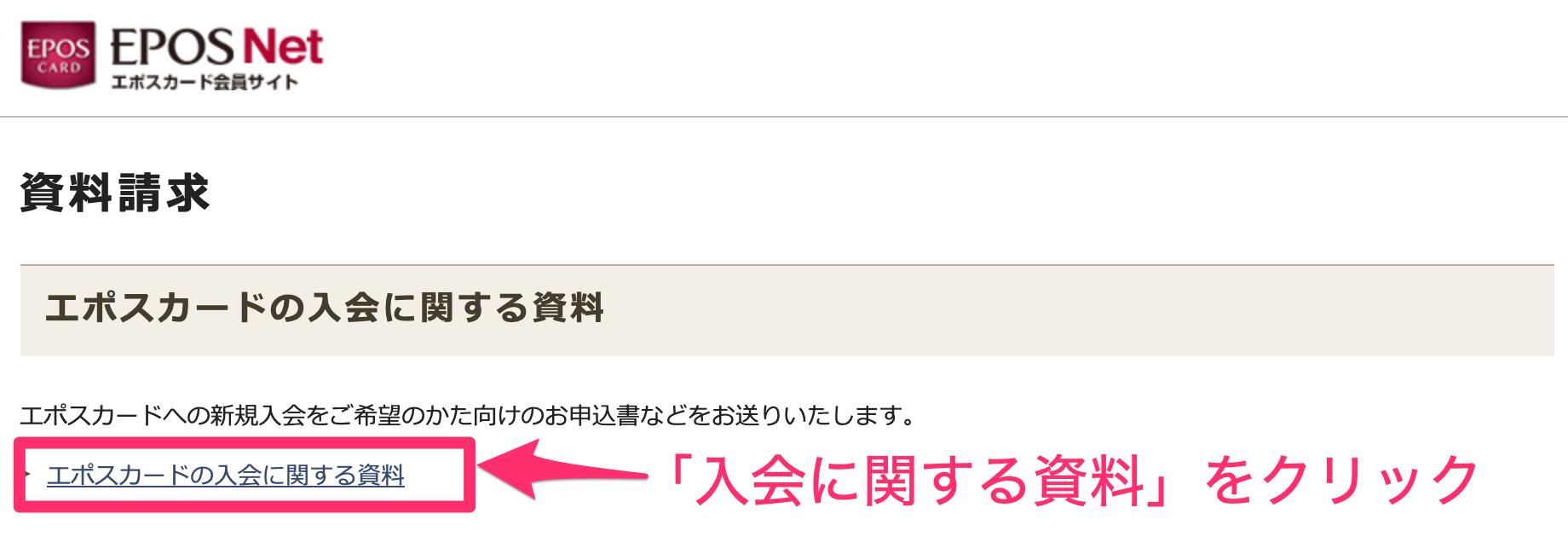 エポスカード 申し込み方法 資料請求04