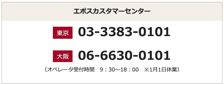 エポスカード 申し込み 電話番号