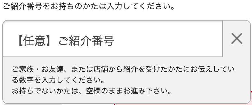 エポスカード 紹介番号