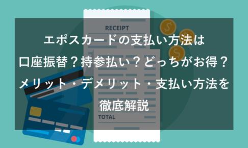 エポスカードの支払い方法