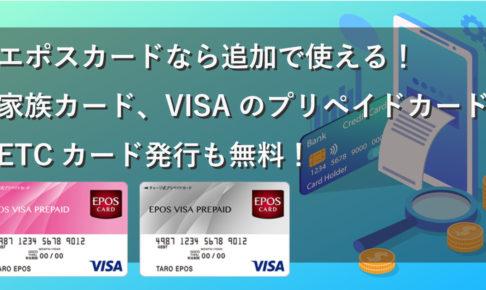 エポスカード 追加カード ETCカード プリペイドカード