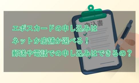 エポスカード 申込方法