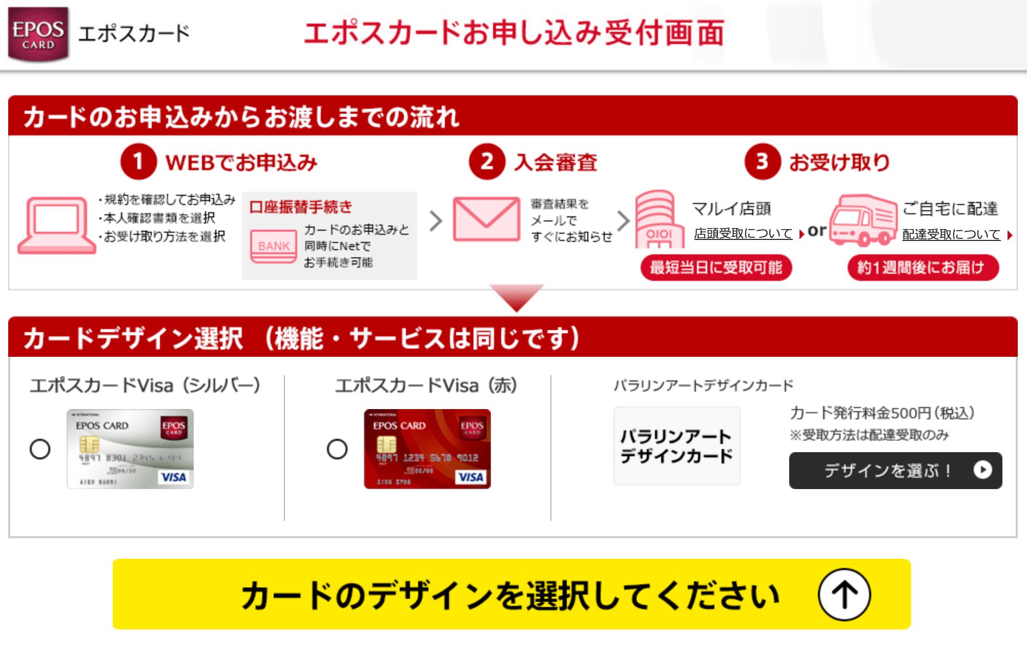エポスカード申込み手順01