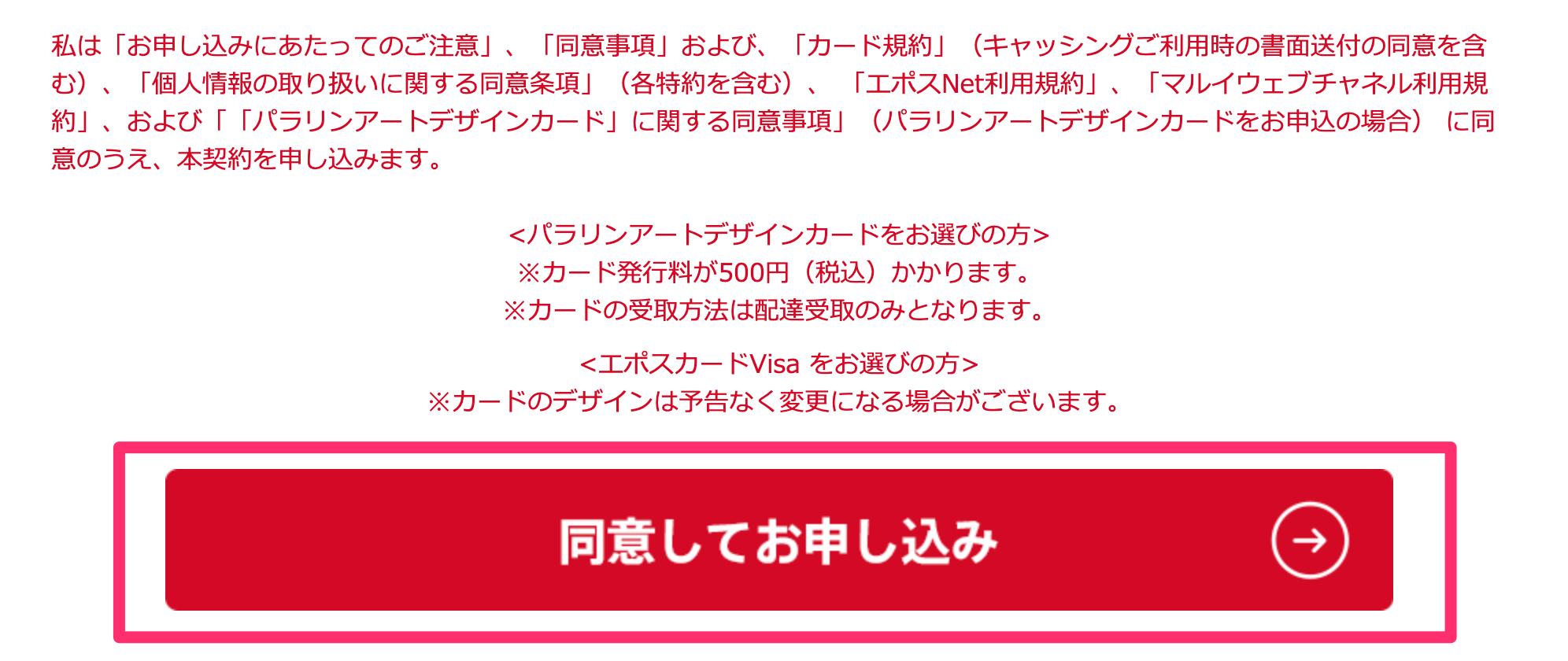 エポスカード申込み手順02