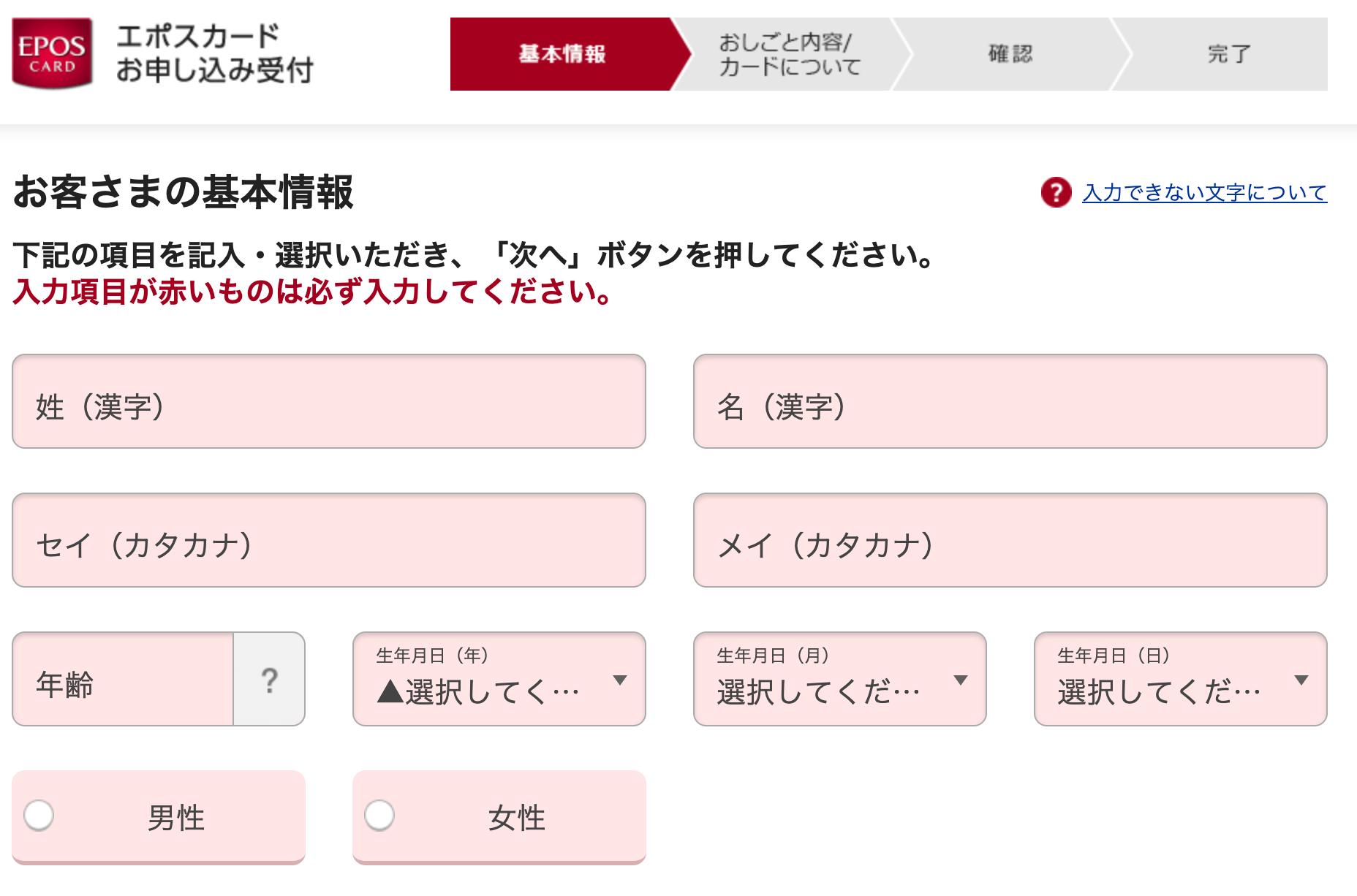 エポスカード申込み手順03