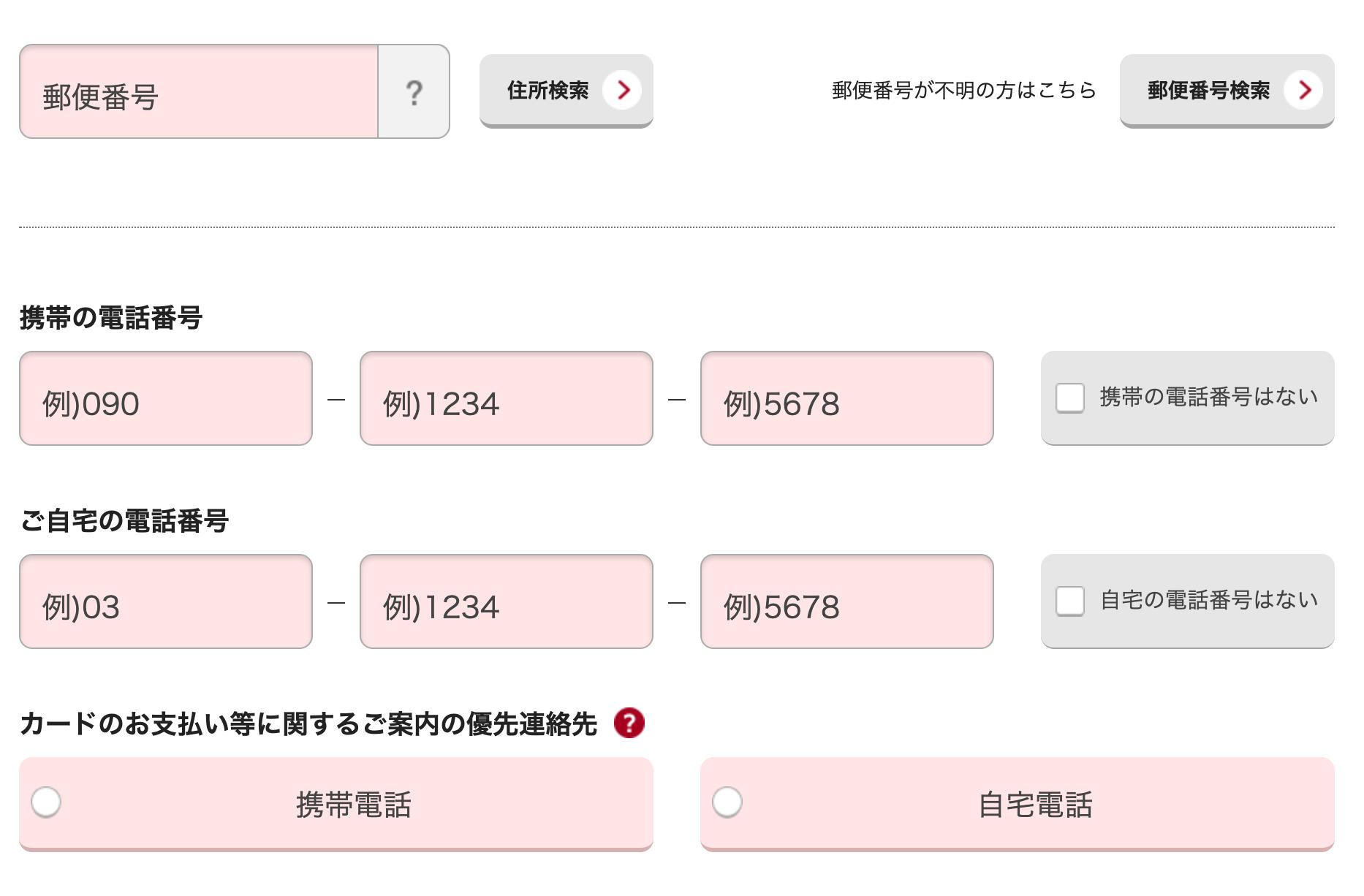 エポスカード申込み手順04