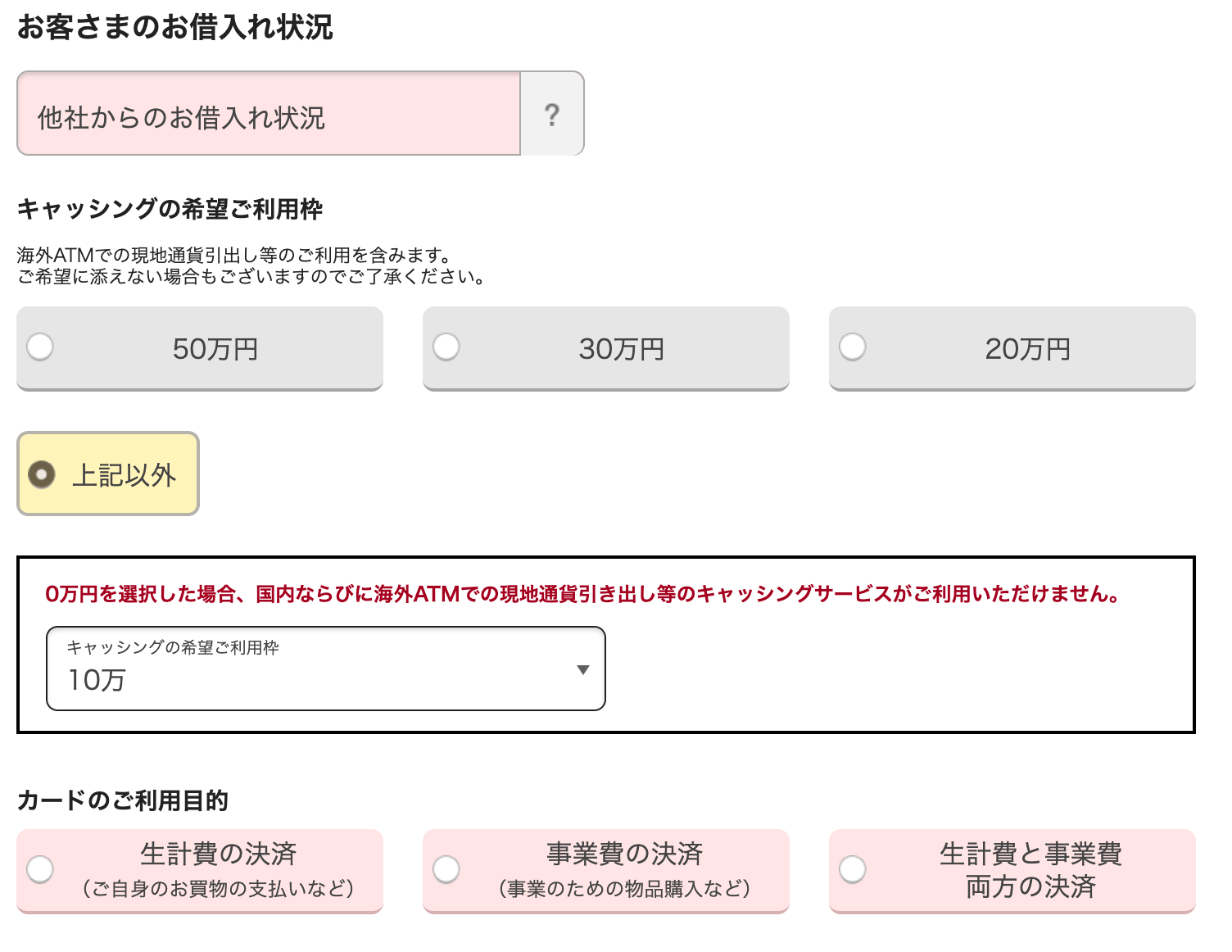エポスカード申込み手順09
