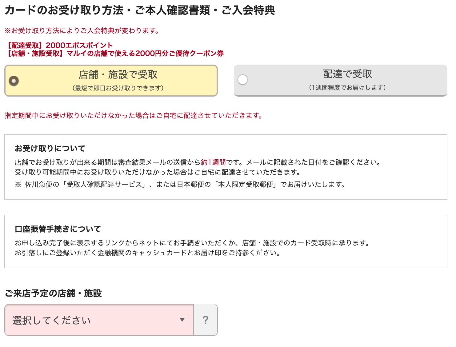 エポスカード申込み手順10
