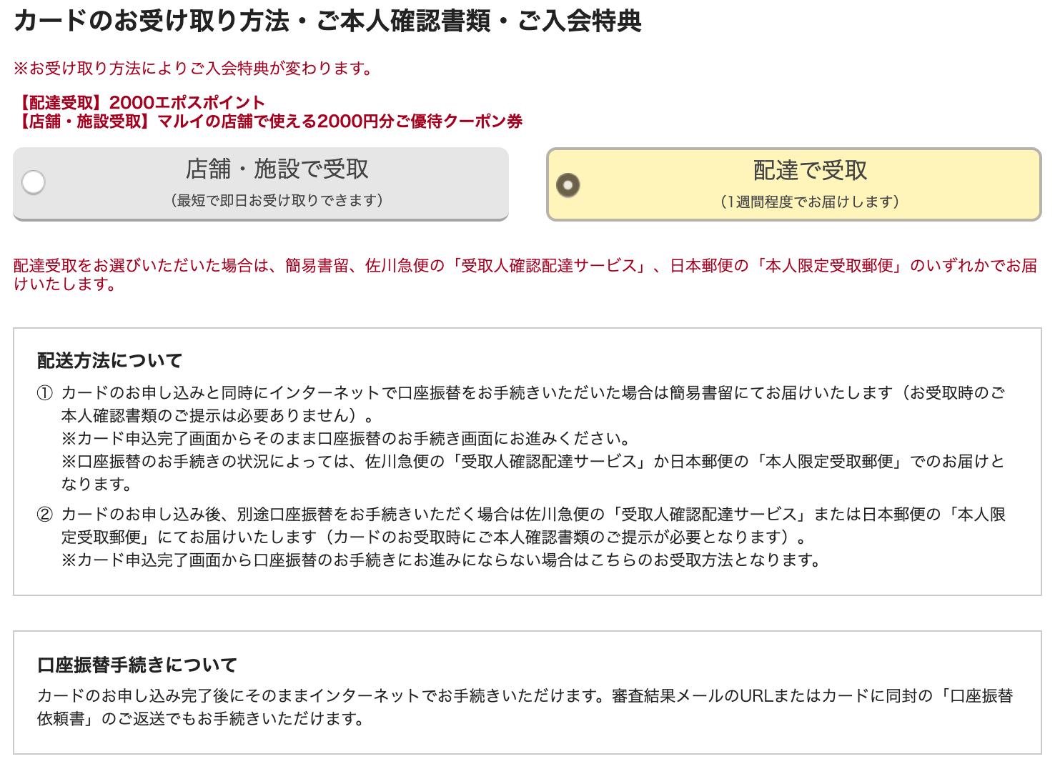 エポスカード申込み手順11