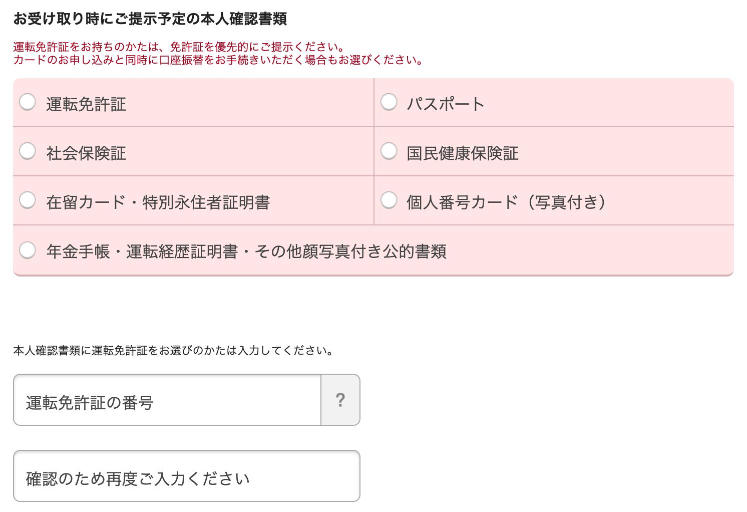 エポスカード申込み手順12