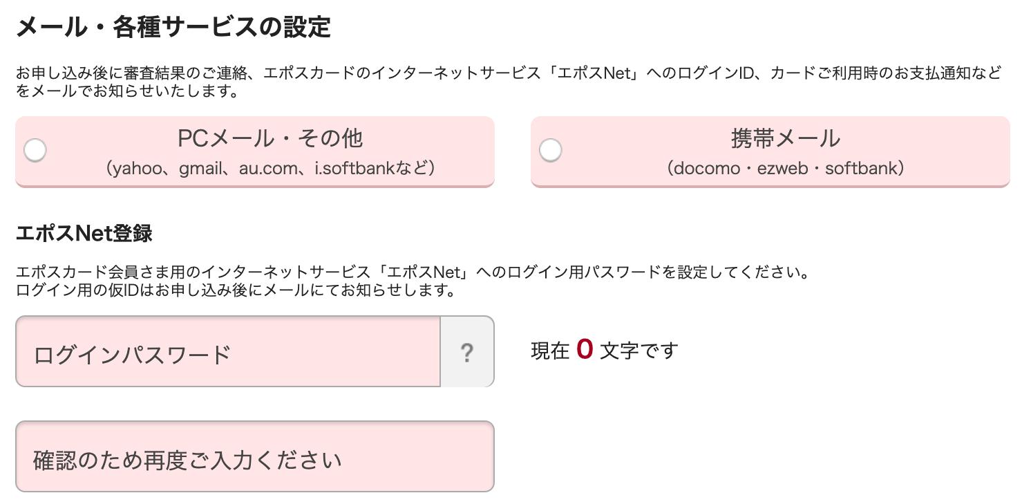 エポスカード申込み手順13