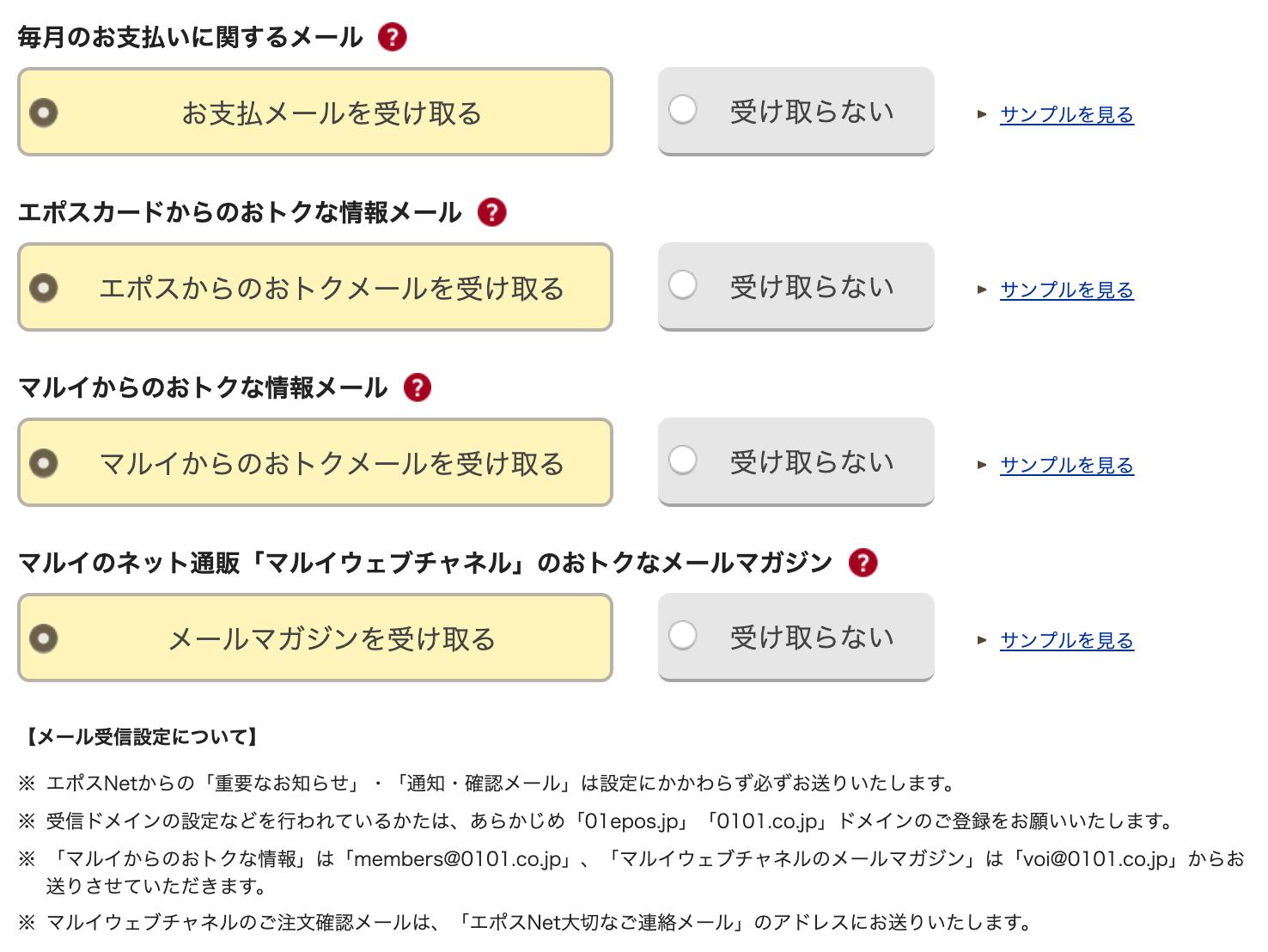 エポスカード申込み手順14