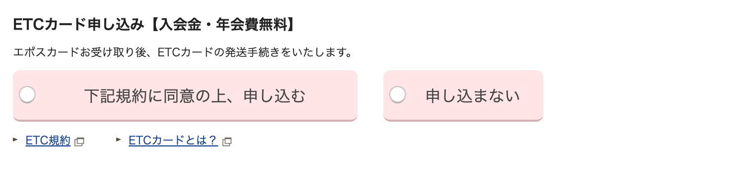 エポスカード申込み手順16