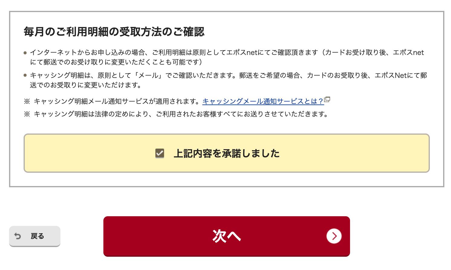 エポスカード申込み手順17